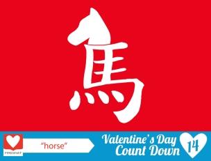 noun submission: horse